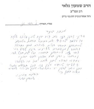 HaRav Shimon Galai Shlita