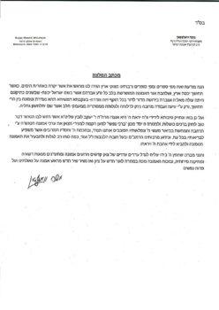 HaRav Moshe Wolfson Shlita